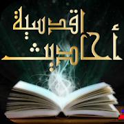 Islamic Ahadith Qudsia Book 9.2