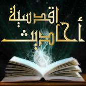 معجم الأحاديث القدسيه 1.1
