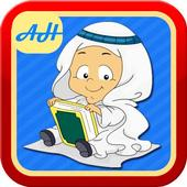 Nama Bayi Islami 1.2