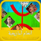 أنغام أمازيغية 0.0.1