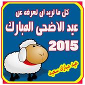 عيد الاضحى 2015 2.0