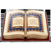 القرآن الكريم بدون الإنترنت 1.0