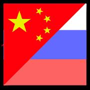 Vvs Russian China dictionary 1.1
