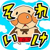 愛と勇気だけが友だち【ジャンピングアクションゲーム】 1.2