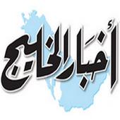 أخبار الخليج - Gulf News 1.0