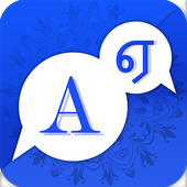 Tamil English Translator - English Tamil