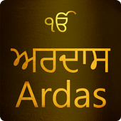 Ardas With Audio 1.3