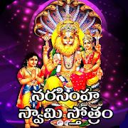 శ్రీ లక్ష్మీ నరసింహ స్తోత్రం 1.0.2
