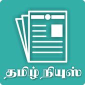 Tamil News 0