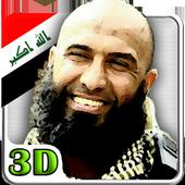 ابو عزرائيل 3D 2.2