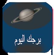 com.alabrajo.alyawmiya 1.0