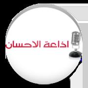 Alehsan Radio 2.1