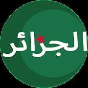 أخبار الجزائر اليوم 1.0