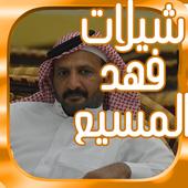 com.alicosmos.fahd_msi 1.0