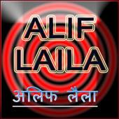 Alif Laila 1.01