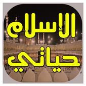 الإسلام حياتي 1.0