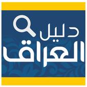 دليل العراق 1.3