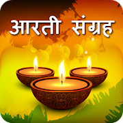 All Aarti Sangrah with Audio 1.0