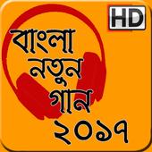 Bangla New Song 2017 1.2