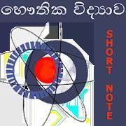 Physics Short Note (Sinhala)