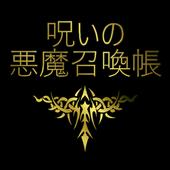 呪いの悪魔召喚帳 1.0.3