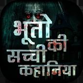 com.allindiaapps.bhooto_kee_sachchee_kahaaniya 6.0