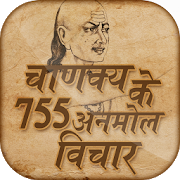 com.allindiaapps.chaanaky_ke_anamol_vichaar 7.0