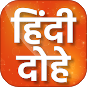com.allindiaapps.hindi_dohe 7.0
