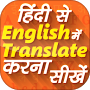 Hindi English Translation 9.0