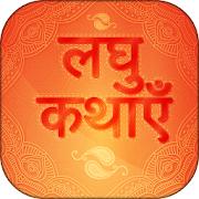 com.allindiaapps.hindi_short_stories 8.0
