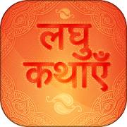 com allindiaapps hindi_short_stories 8 0 APK Download - Android