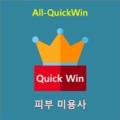 All-QuickWin N07 피부 미용사 자격증 공부 1.1