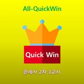 All-QuickWin 49 관세사 2차 3교시 자격증 공부 1.0
