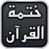 aShiaKhatma للشيعة ختمة القرآن 1.1