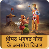 Lord Krishna Quotes From Bhagvad Gita 1.3