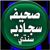 com.almujtaba.sindhisahifa 1.7