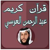 العوسي قرآن كريم بدون نت 1.0