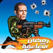 Mohamed Ramadan in Elite Forces 1.2