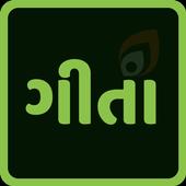 Bhagavad Gita in Gujarati 1.0