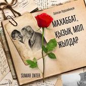 МАХАББАТ ҚЫЗЫҚ МОЛ ЖЫЛДАР 2.0.1