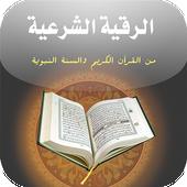 كتاب الرقية الشرعية من القرآن 1.2