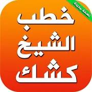 كتب دروس وخطب الشيخ عبد الحميد كشكAmalProMusic & Audio