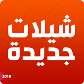 شيلات 2019 جديده طرب بدون نت 3.1