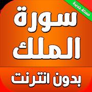 com.amalpro.sourat.al_moulk 2.0