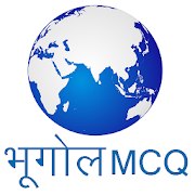 Bhugol (Geography in Hindi) GK & MCQ 1.0