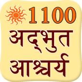 1100  Amazing Facts 1.1