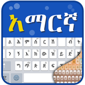 Amharic Keyboard Typing - Fancy Themes 1.2
