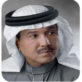 محمد عبده 2018   بدون نت 1