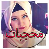 ملابس محجبات 2016 Hijabiyat 2.0