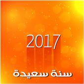 أجمل مسجات راس السنة 2017 2.4.9